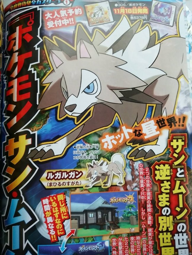 rockruff evolution and new forms revealed for pokemon sun and moon