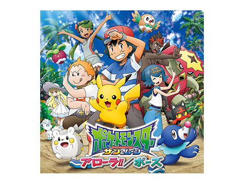 The Next Episode Of Pokemon Series Sun Moon Which Is Set To First Air In Japan On December 21 Features Various And Characters Including