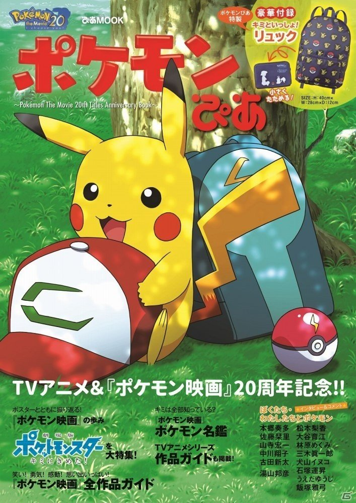Pokemon The Movie I Choose You Anniversary Book Out Now In Japan