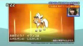 alternate_form_lycanroc_screenshot_from_pokenchi