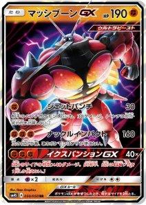 japanese_pokemon_tcg_card_for_the_ultra_beast_buzzwole_gx