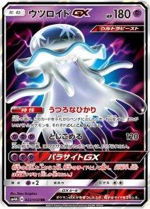 japanese_pokemon_tcg_card_for_the_ultra_beast_Nihilego_gx