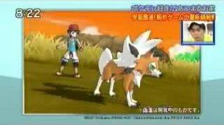 new_lycanroc_alternate_form_screenshot_from_pokenchi
