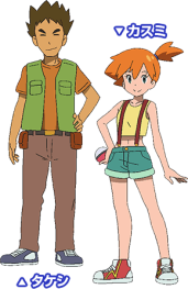 official_artwork_of_brock_and_misty_from_the_pokemon_sun_and_moon_anime