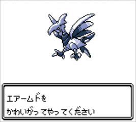 pokemon_gold_and_silver_screenshot_trading_skarmory