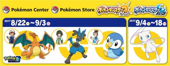 mew ash s charizard sorrel s lucario and verity s piplup