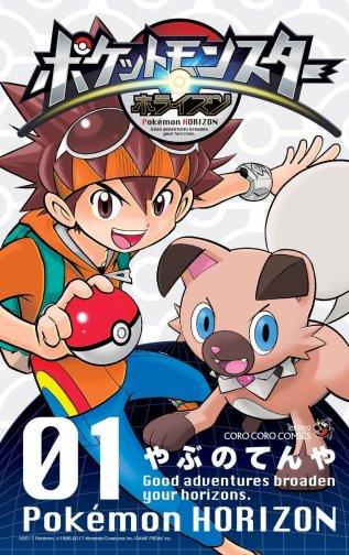 pokemon_horizon_manga_cover_art