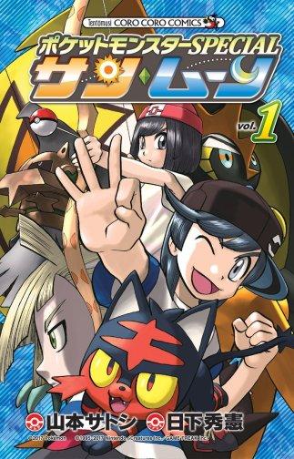 pokemon_sun_and_moon_volume_1_coro_coro_comics_manga_cover_art