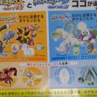 All version-exclusive Pokémon and Ultra Beasts revealed for Pokémon Ultra Sun and Ultra Moon