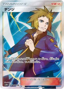 pokemon_tcg_trainer_full_art_card_for_volkner