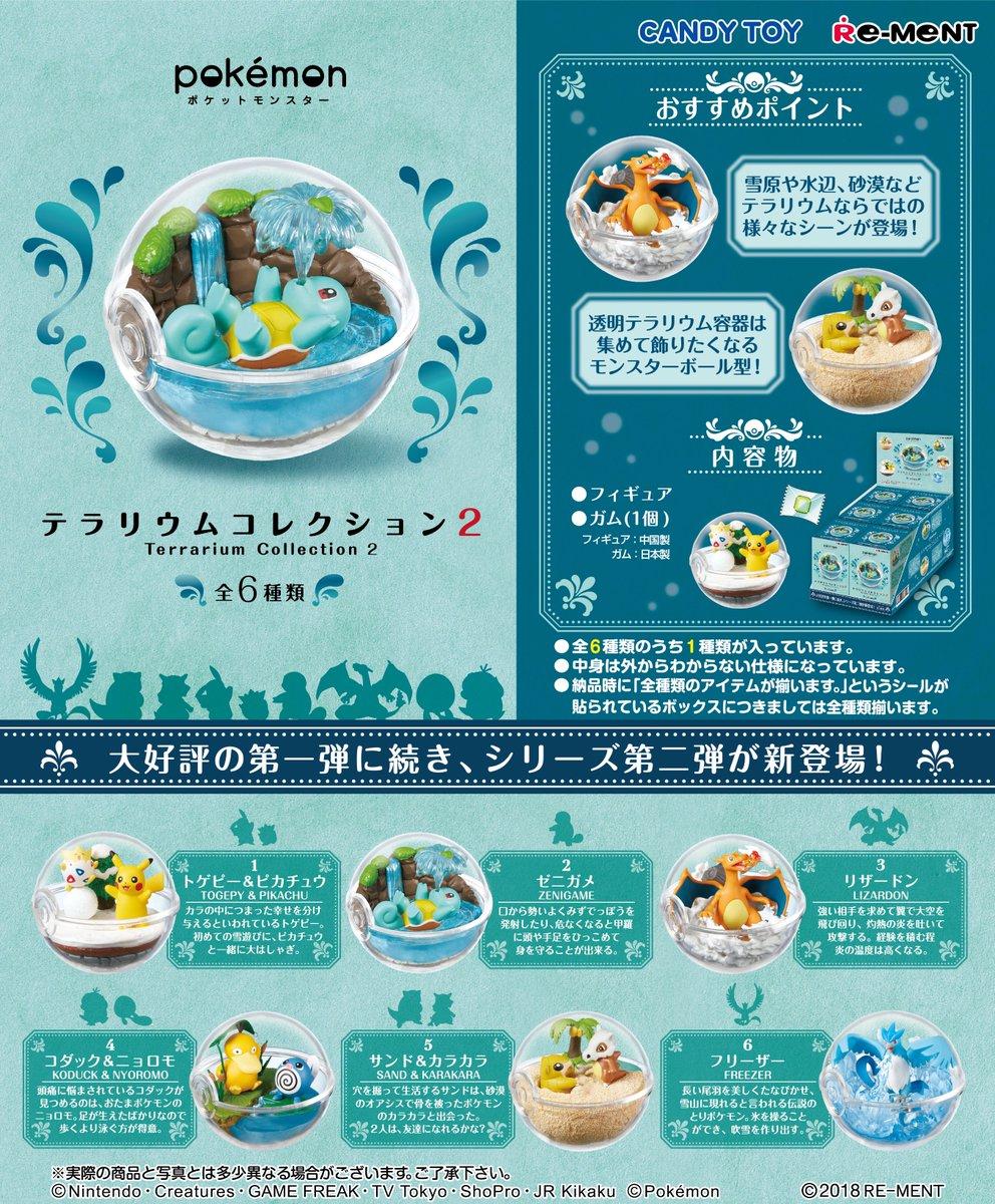 Pokemon Terrarium Collection Lapras From Japan New Pokemon Collectibles