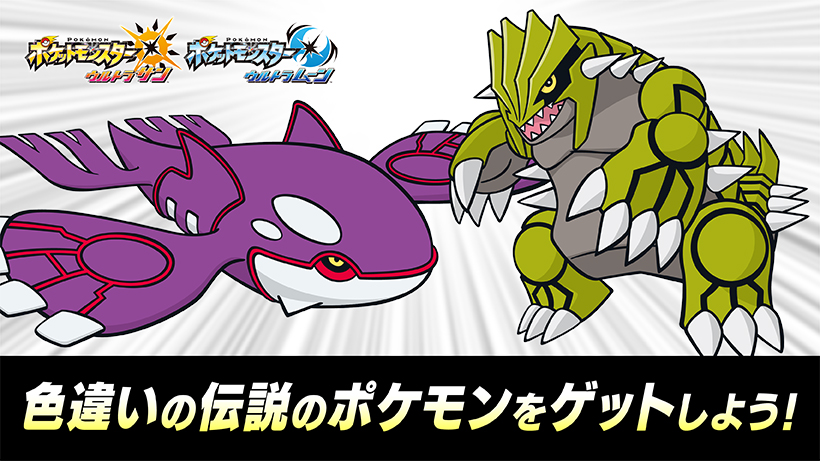 Shiny Groudon and Shiny Kyogre distributions next month ... Pokemon Shiny Kyogre