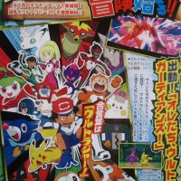 New CoroCoro leaks next arc in Pokémon Sun and Moon anime, new Ultra Guardians revealed for Alola