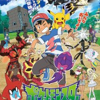 New official poster for next arc in Pokémon Sun and Moon anime, revealing Ultra Guardians