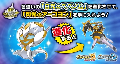 official_pokemon_ultra_sun_and_ultra_moon_shiny_poipole_and_shiny_Naganadel_artwork