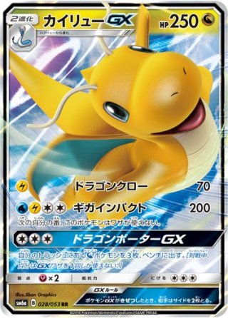 pokemon_tcg_japanese_full_art_card_dragonite_gx
