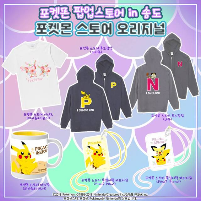 Official Pokémon Store in South Korea adds Pikachu, Pichu, Eevee