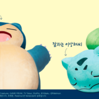 Large sleeping Pokémon plushies of Bulbasaur and Snorlax now available at Lotteria in South Korea