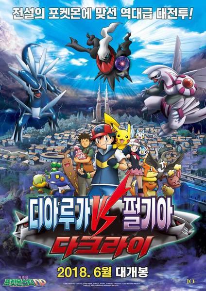 Pokemon Giratina And The Sky Warrior Pokemon Blog