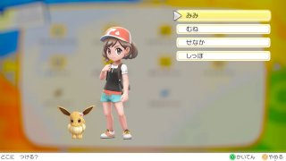 pokemon_lets_go_eevee_customization_female_trainer_screenshot