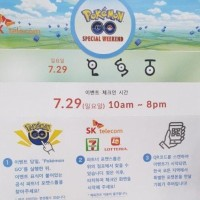 Pokémon GO Special Weekend event takes place on July 29 in Korea featuring Unown letters S, L, T, Dratini, Farfetch'd and more