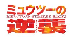 pokemon_the_movie_mewtwo_strikes_back_evolution_japanese_logo