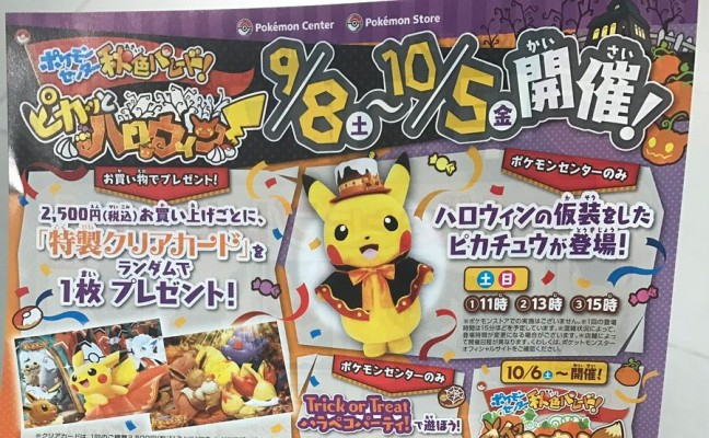 a special campaign will take place from september 8 to october 5 2018 at official pokmon center stores throughout japan where halloween pikachu