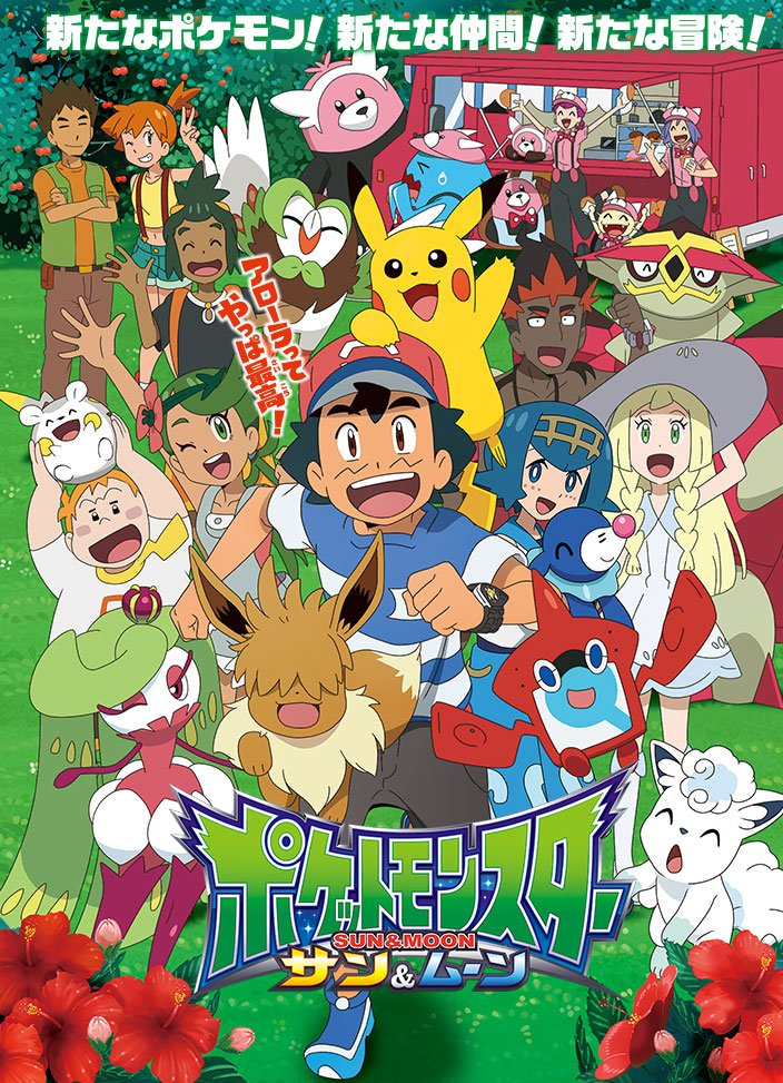 new trailer and official poster latest pokémon the series sun