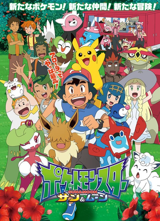 Image result for pokemon sun and moon anime poster