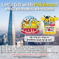 Pokémon Festa 2018 now underway in South Korea until September 28: Let's GO with Pokémon!