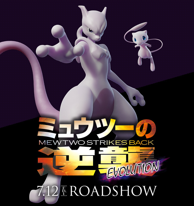 Official 3d Models Of Mew And Mewtwo From Pokemon The Movie