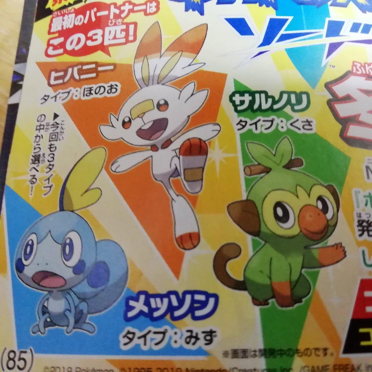 Corocoro Confirms New Pokemon Sword And Shield Information In Future