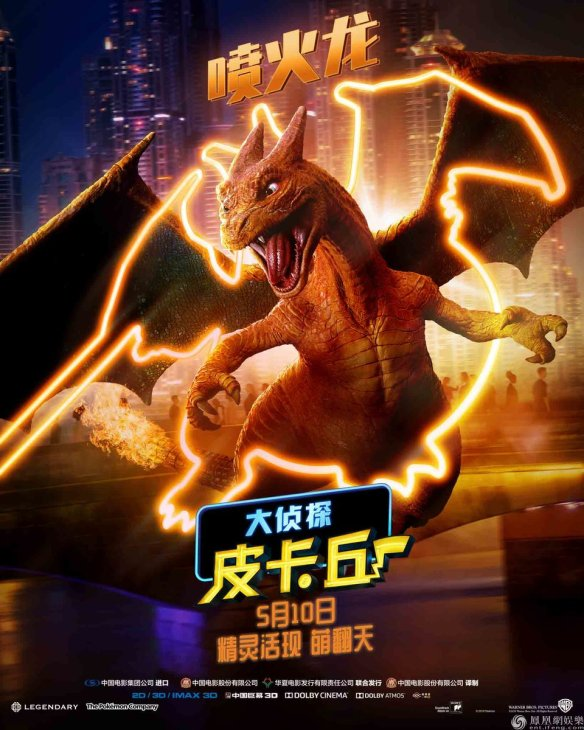 The Pokemon Company Shares Special Casting Gif Of Charizard From