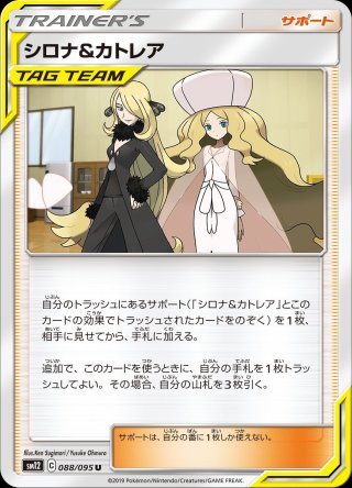 pokemon_tcg_sun_and_moon_alter_genesis_tag_team_trainer_card_cynthia_and_caitlin