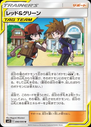 pokemon_tcg_sun_and_moon_alter_genesis_tag_team_trainer_card_red_and_blue