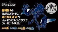 shiny_necrozma_pokemon_sun_moon_ultra_sun_ultra_moon_distribution_event_japanese