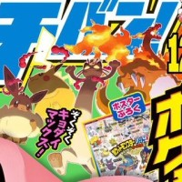 Video: New October 16 trailer unveiled Pokémon Sword and Shield