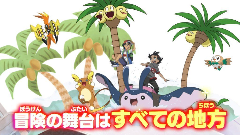 Important Info About New Pokemon Anime Series Pocket Monsters Will