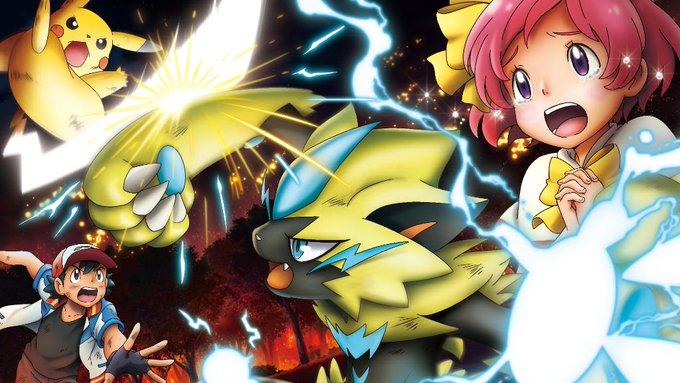 Pokemon The Movie The Power Of Us Starts Streaming January 1