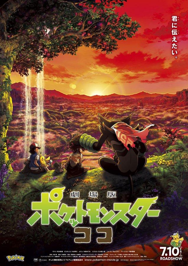 Pre Booking Tickets Postponed For Pokemon The Movie Coco Movie Premiere Still Set For July 10 Pokemon Blog