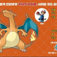 Codes for Ash's Charizard in Pokémon Sword and Shield and Mewtwo in Pokémon Let's Go Pikachu and Let's Go Eevee will be distributed at Pokémon: Mewtwo Strikes Back—Evolution screenings starting on September 30 in Korea