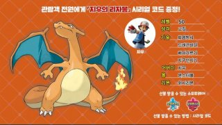 ashs_charizard_korea_distribution_pokemon_sword_and_shield