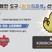 Mystery Gift code K2020CHAMP10NS now available to redeem King's Rock in Pokémon Sword and Shield until tomorrow, September 6, at 14:59 UTC