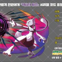 Codes for Ash's Charizard in Pokémon Sword and Shield and Mewtwo in Pokémon Let's Go Pikachu and Let's Go Eevee will be distributed at Pokémon: Mewtwo Strikes Back—Evolution screenings in Korea