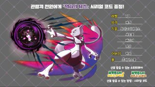 mewtwo_distribution_korea_pokemon_lets_go_pikachu_lets_go_eevee