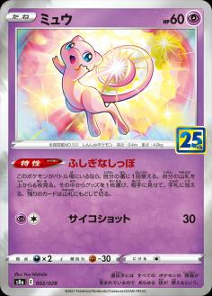 pokemon_tcg_25th_anniversary_collection_mew