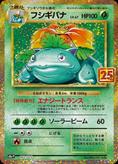 pokemon_tcg_25th_anniversary_collection_venusaur