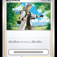 Professor's Research Professor Willow Pokémon TCG card offer code can now be redeemed to claim exclusive Special Research in Pokémon GO