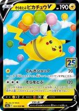 pokemon_tcg_25th_anniversary_full_art_flying_pikachu_v_card