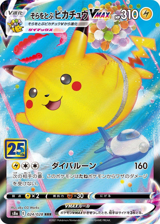 pokemon_tcg_25th_anniversary_full_art_flying_pikachu_vmax_card